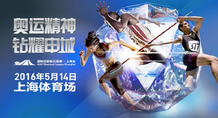 shanghai.diamond.league